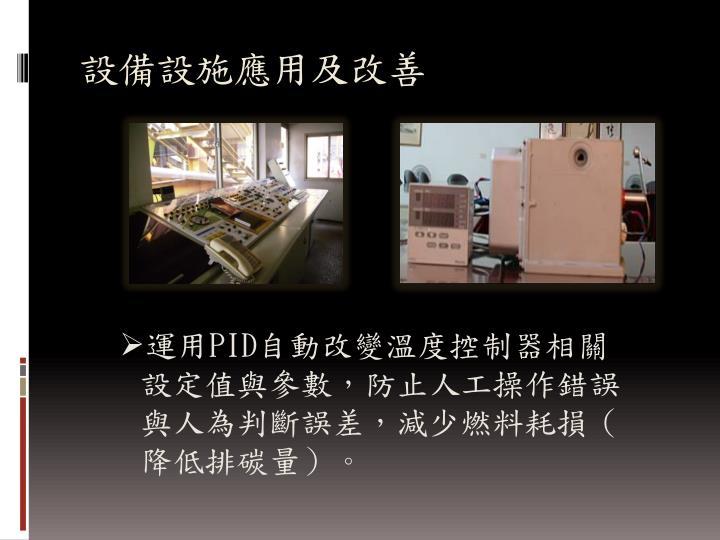 設備設施應用及改善