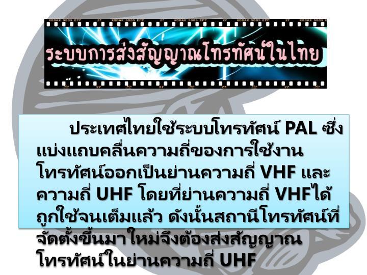 ประเทศไทยใช้ระบบโทรทัศน์