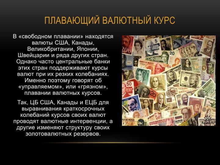 Плавающий валютный курс