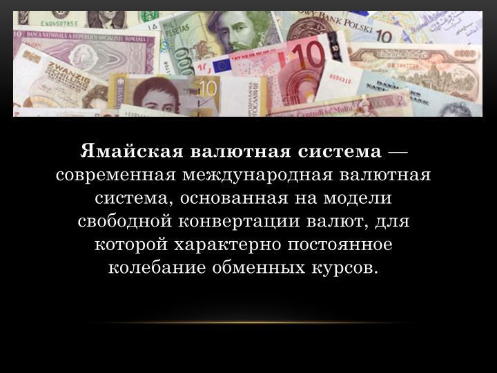 Ямайская валютная система
