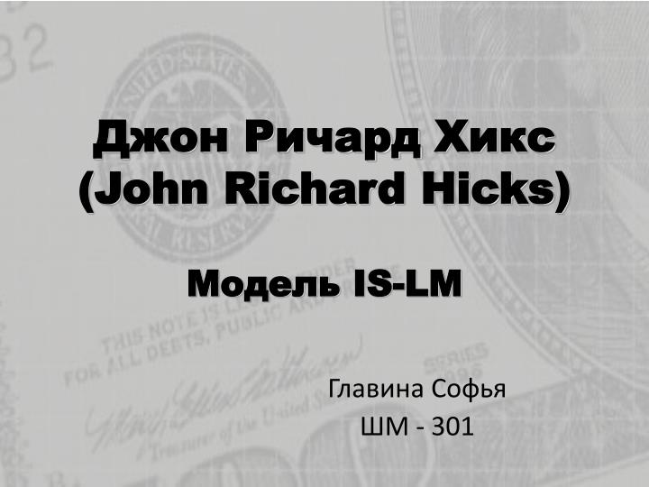 John richard hicks is lm