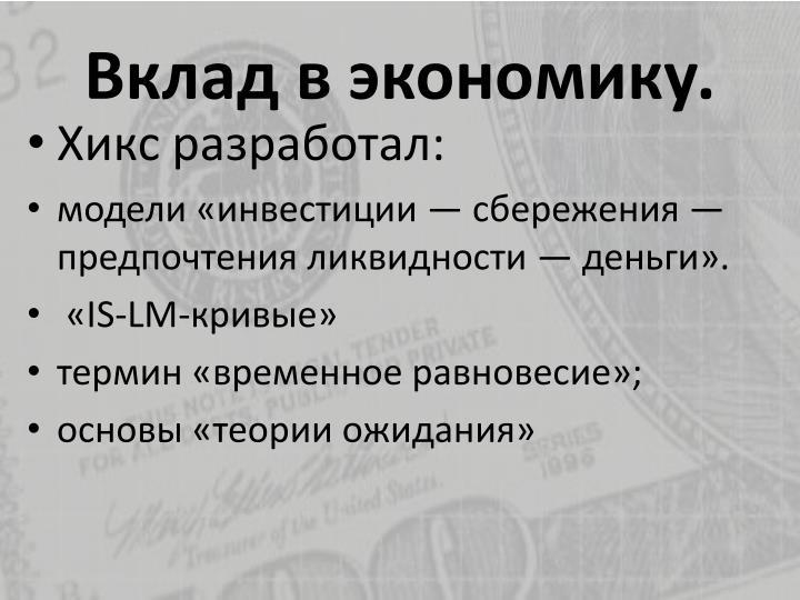Вклад в экономику.