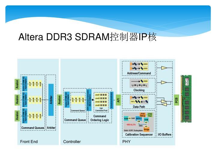 Altera DDR3 SDRAM