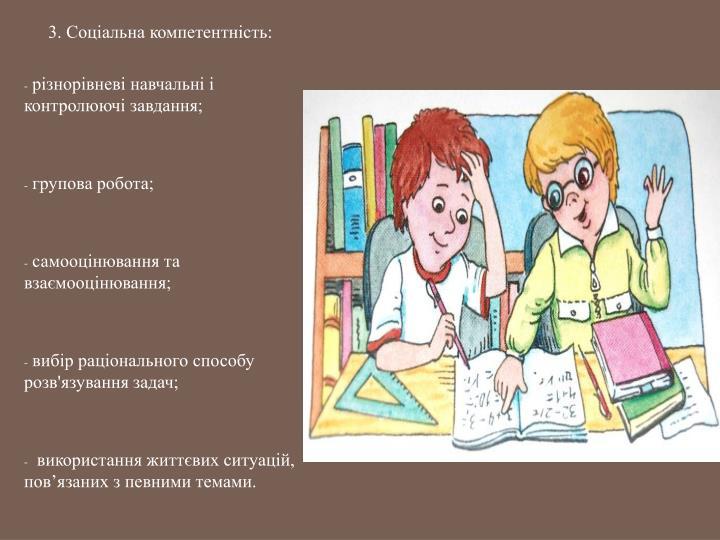 3. Соціальна компетентність: