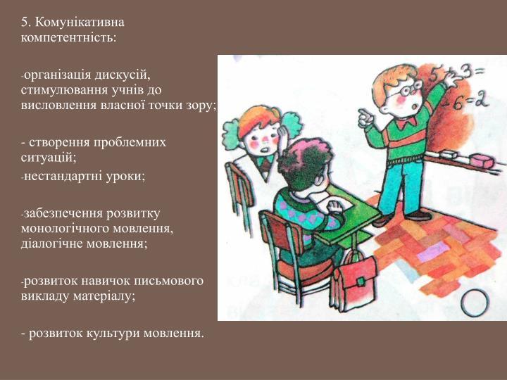 5. Комунікативна компетентність