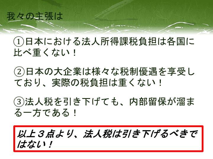 ①日本における法人所得課税負担は各国に比べ重くない!