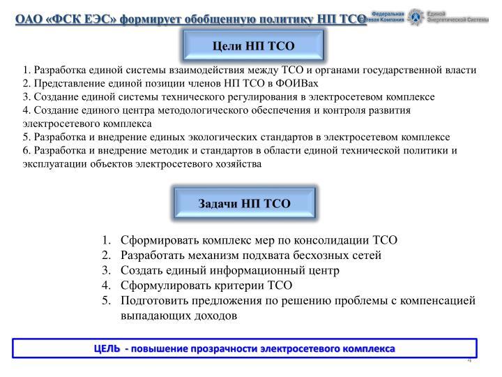 ОАО «ФСК ЕЭС» формирует обобщенную политику НП ТСО