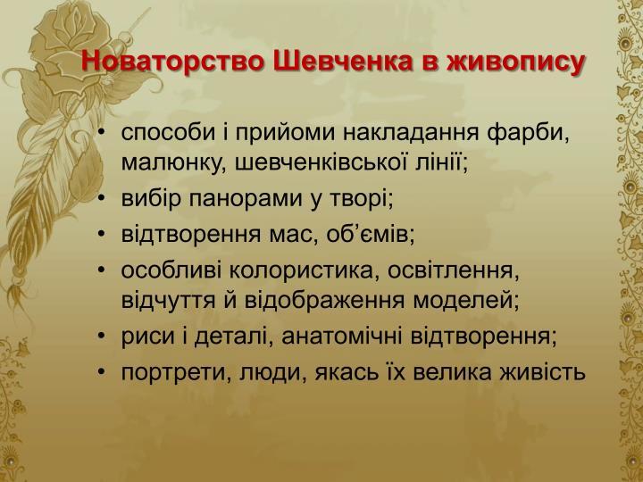Новаторство Шевченка в живопису