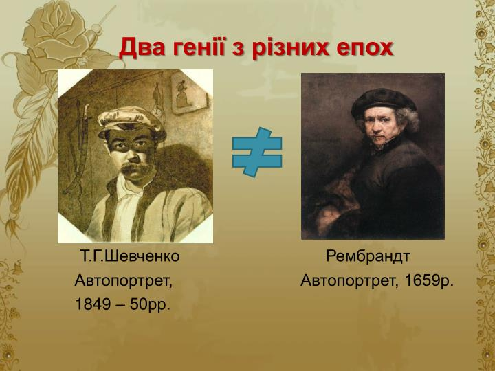 Два генії з різних епох