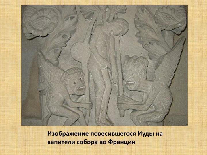 Изображение повесившегося Иуды на капители собора во Франции