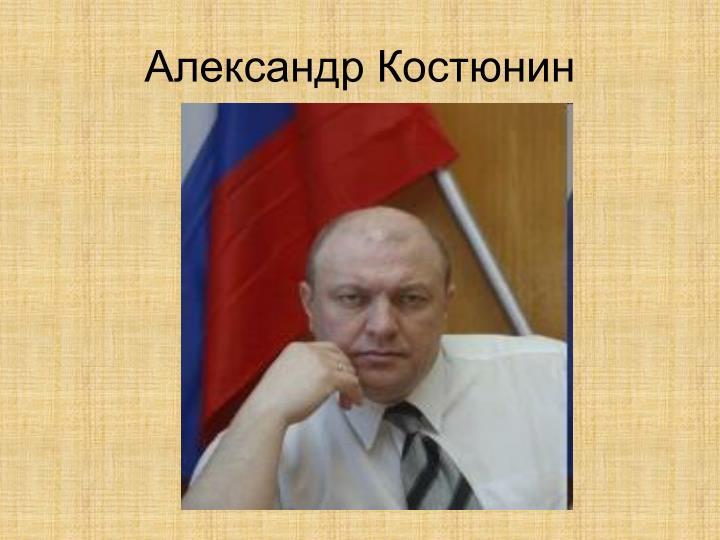 Александр Костюнин