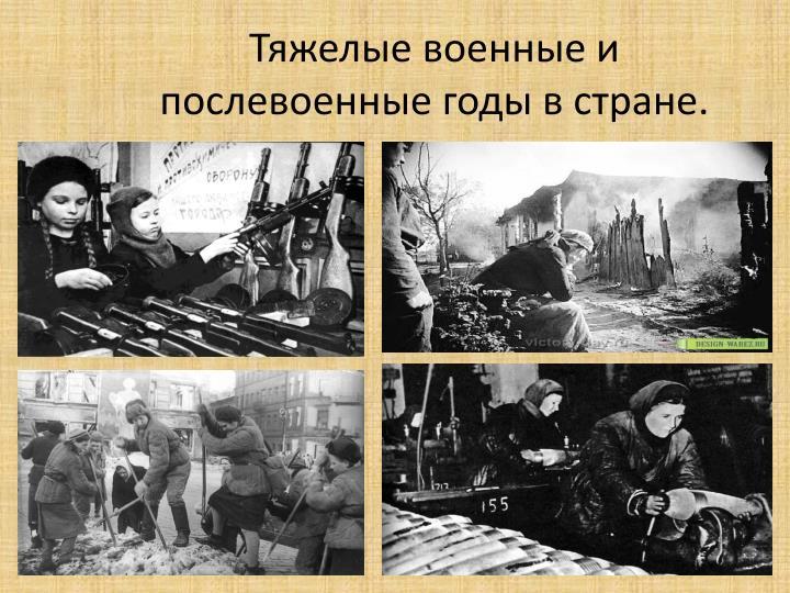 Тяжелые военные и послевоенные годы в стране.