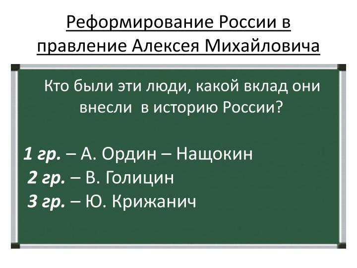 Реформирование России в правление Алексея Михайловича