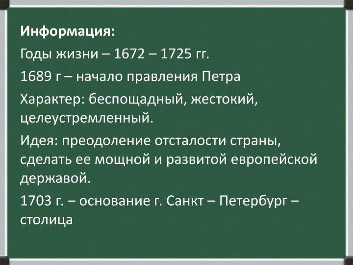 Информация: