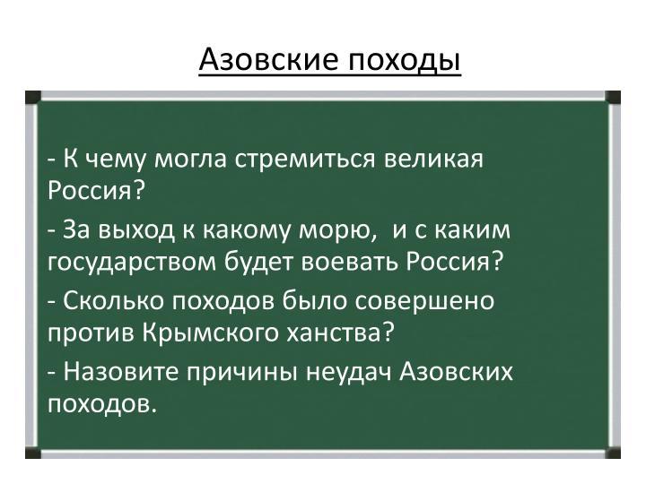 - К чему могла стремиться великая Россия?