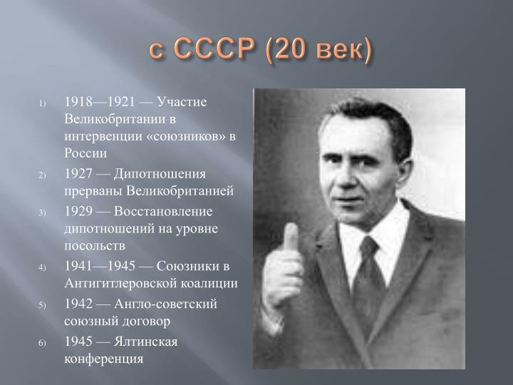 с СССР (20 век)