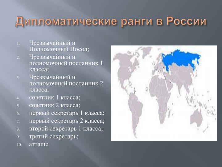 Дипломатические ранги в России