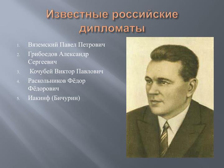 Известные российские дипломаты