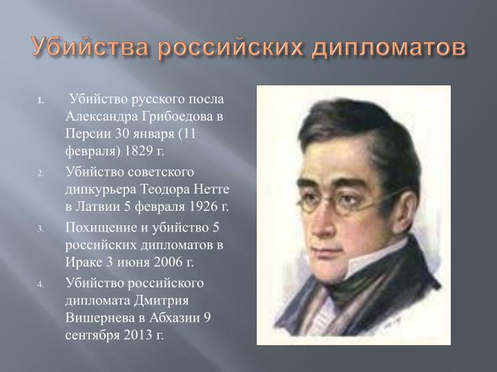 Убийства российских дипломатов