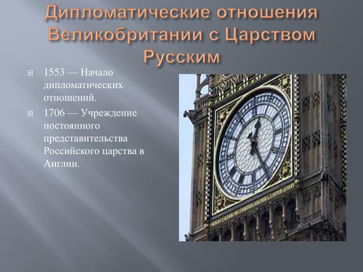 Дипломатические отношения Великобритании с Царством Русским