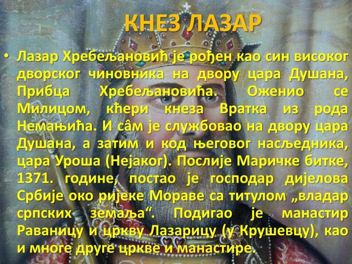 КНЕЗ ЛАЗАР