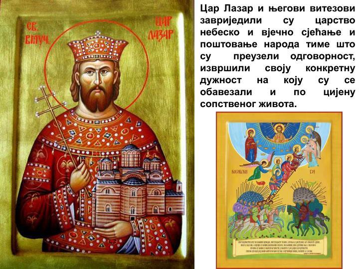 Цар Лазар и његови витезови
