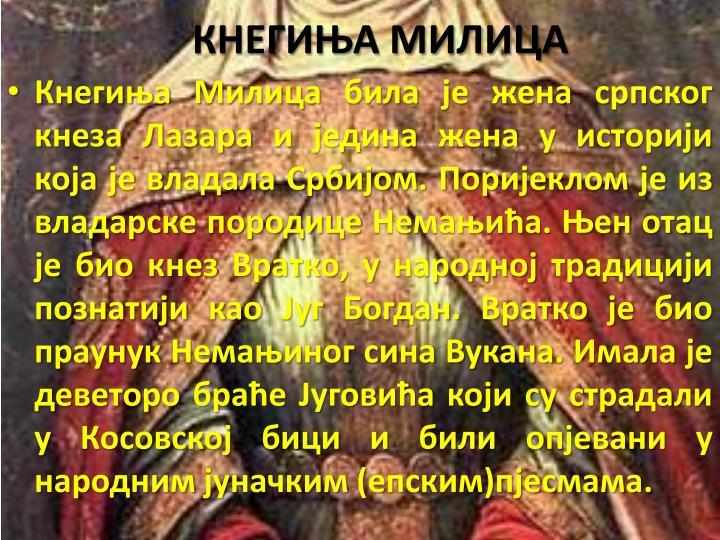 КНЕГИЊА МИЛИЦА