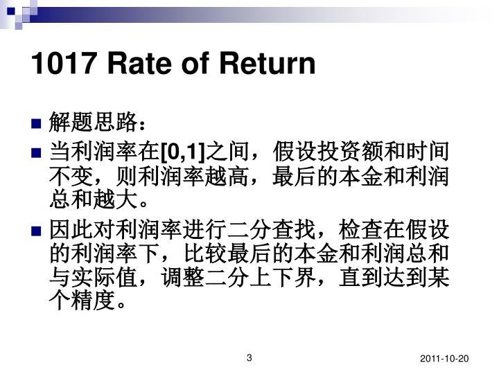 1017 Rate of Return
