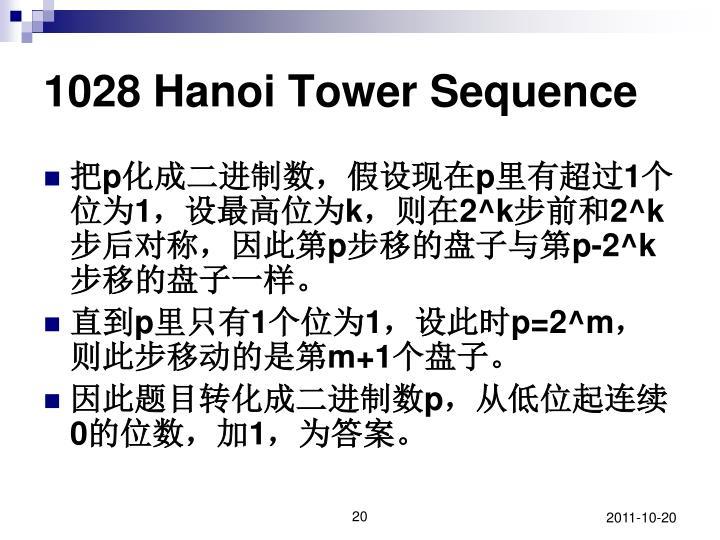 1028 Hanoi Tower Sequence