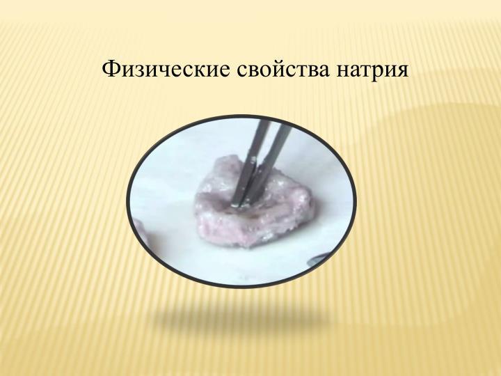 Физические свойства натрия