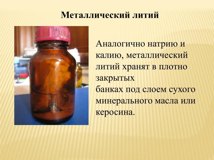 Металлический литий