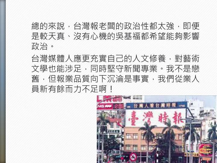 總的來說,台灣報老闆的政治性都太強,即便是較天真、沒有心機的吳基福都希望能夠影響政治。