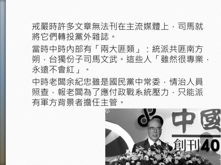 戒嚴時許多文章無法刊在主流媒體上,司馬就將它們轉投黨外雜誌。