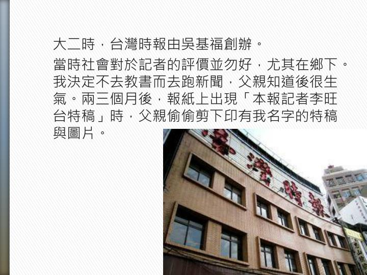 大二時,台灣時報由吳基福創辦。