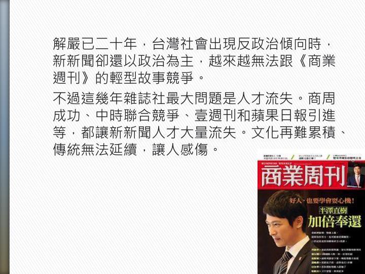 解嚴已二十年,台灣社會出現反政治傾向時,新新聞卻還以政治為主,越來越無法跟