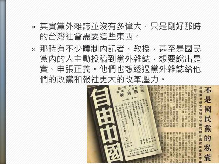 其實黨外雜誌並沒有多偉大,只是剛好那時的台灣社會需要這些東西。