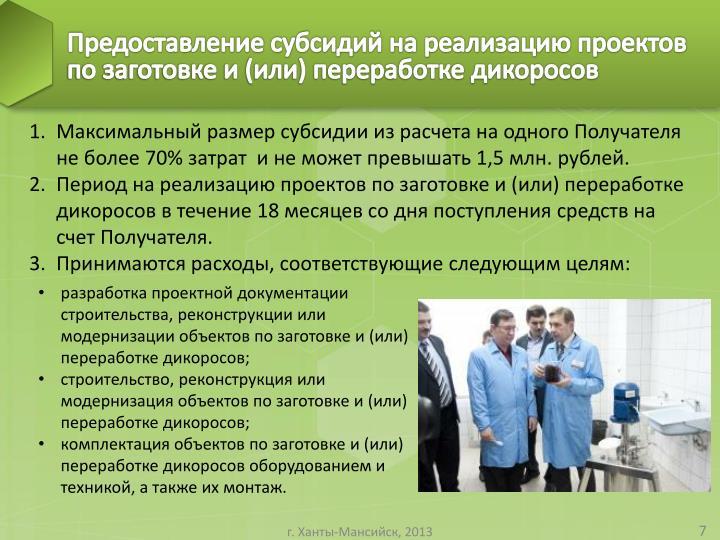 Предоставление субсидий на реализацию проектов по заготовке и (или) переработке дикоросов