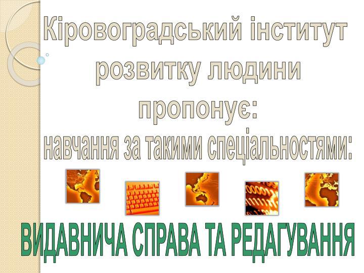 Кіровоградський інститут
