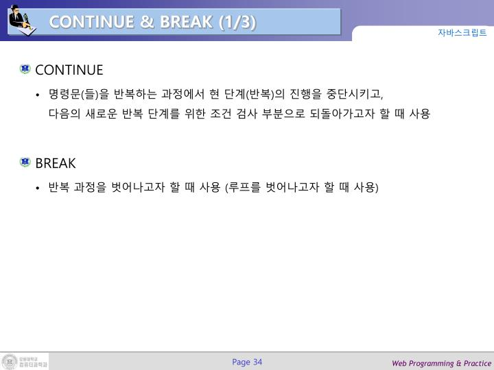 CONTINUE & BREAK (1/3)
