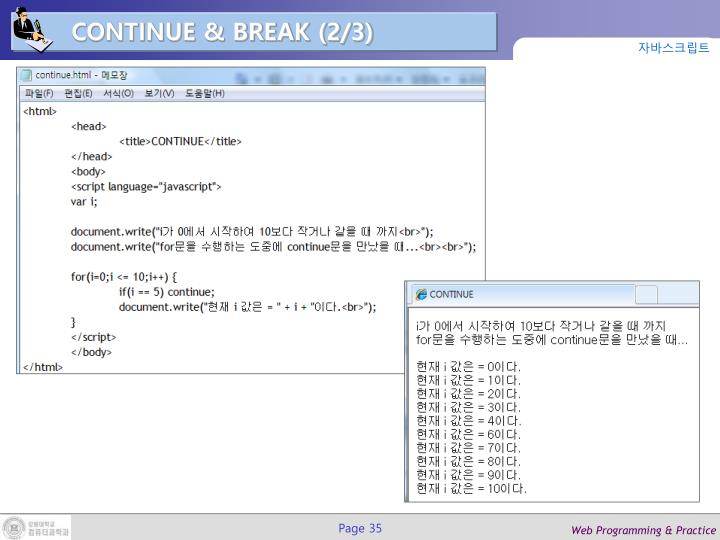 CONTINUE & BREAK (2/3)