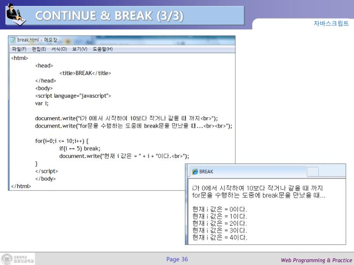 CONTINUE & BREAK (3/3)