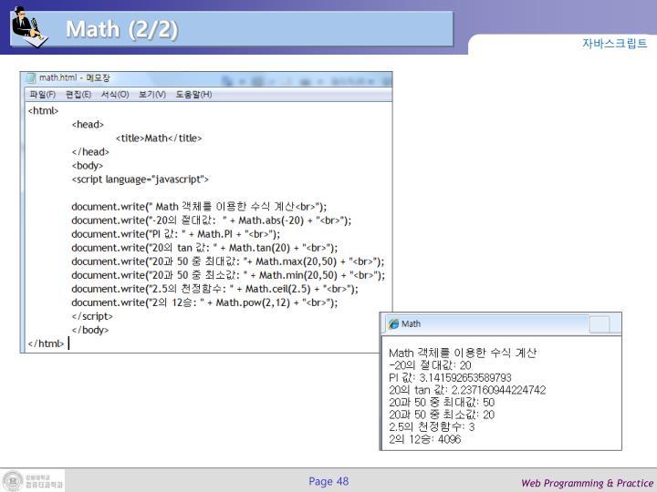 Math (2/2)