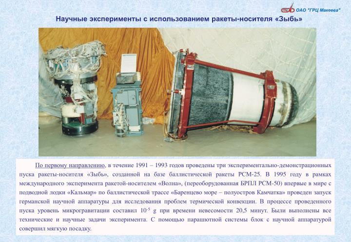 Научные эксперименты с использованием ракеты-носителя «Зыбь»