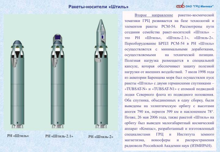 Ракеты-носители «Штиль»