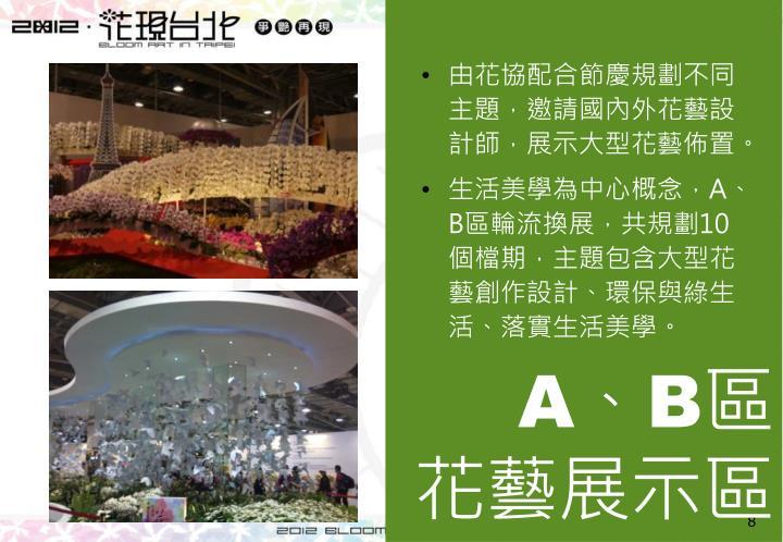 由花協配合節慶規劃不同主題,邀請國內外花藝設計師,展示大型花藝佈置。