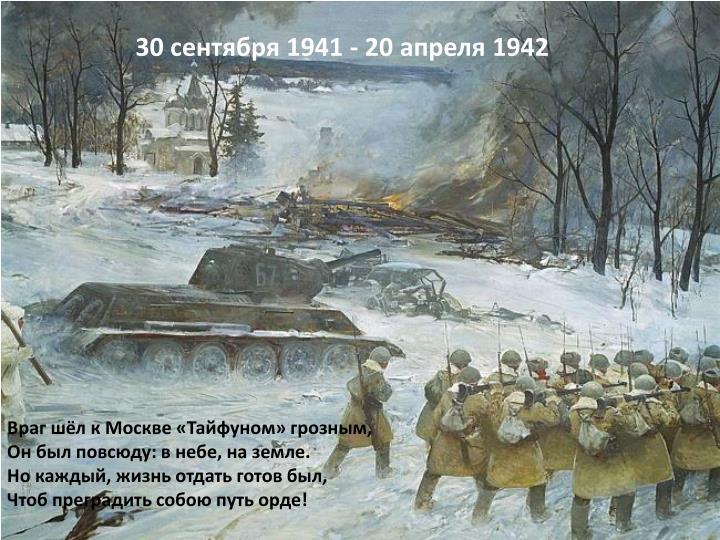 30  1941 - 20  1942