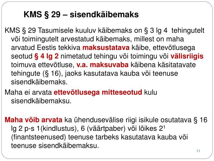 KMS § 29 – sisendkäibemaks