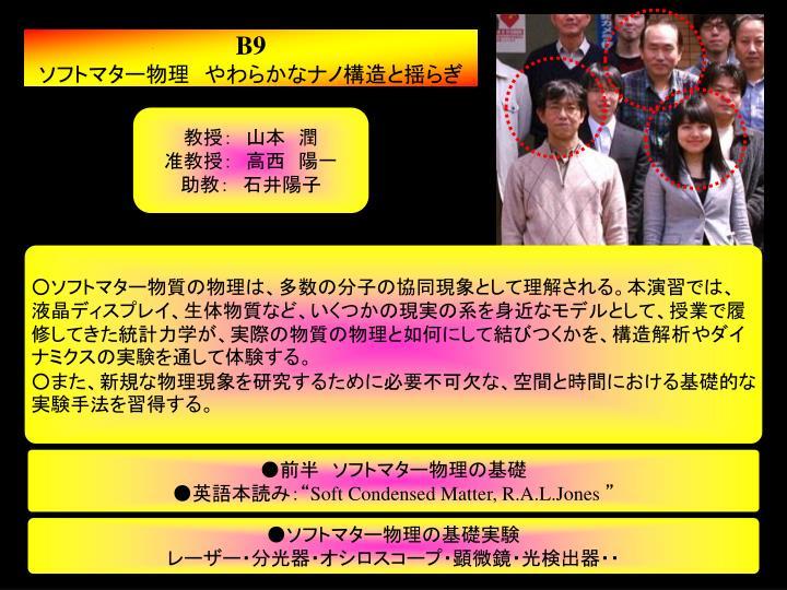 教授: 山本 潤