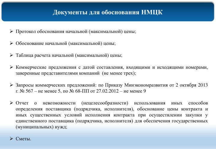 Документы для обоснования НМЦК