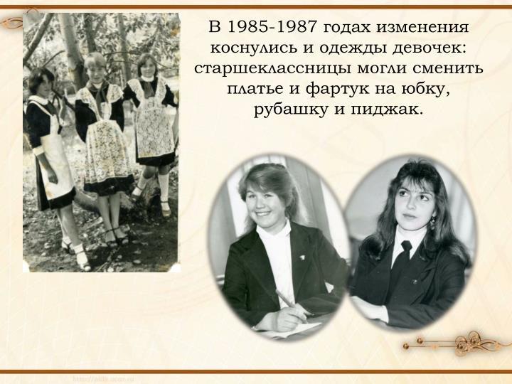 В 1985-1987 годах изменения коснулись и одежды девочек: старшеклассницы могли сменить платье и фартук на юбку, рубашку и пиджак.